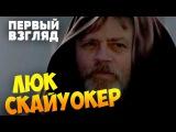 Первый взгляд на Люка Скайуокера в новых Звездных войнах 2015