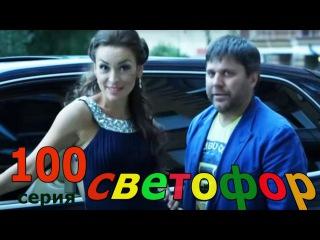 Светофор - 100 серия (5 сезон 20 серия)