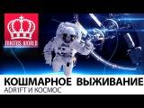 Кошмарное выживание в космосе | ADR1FT