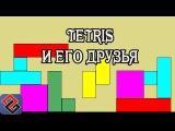 Тетрис и его разновидности (Old-Games.RU Podcast №40)