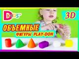 Play-Doh Геометрические фигуры с сюрпризами липучками Play-Doh Geometric shapes with sticky zoo toys