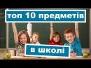 ТОП 10 ПРЕДМЕТІВ В ШКОЛІ