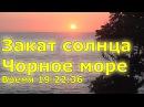 Закат солнца, Черное море - пгт. Николаевка, Крым