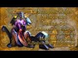 WarCraft История мира Warcraft. Глава 38 Шендралар и Война зыбучих песков