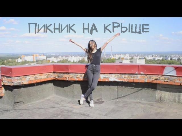 Пикник на крыше Naily Apaeva