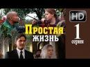 Простая жизнь 1,2,3,4 серии (16) мелодрама 2013 Россия 12+