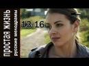 Простая жизнь 13,14,15,16 серии (16) мелодрама 2013 Россия 12+