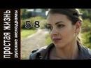 Простая жизнь 5,6,7,8 серии (16) мелодрама 2013 Россия 12+