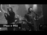 7 Pаса и Фео (Психея) Снаружи всех измерений (Live)