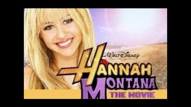 Ханна Монтана в кино. Полная версия.