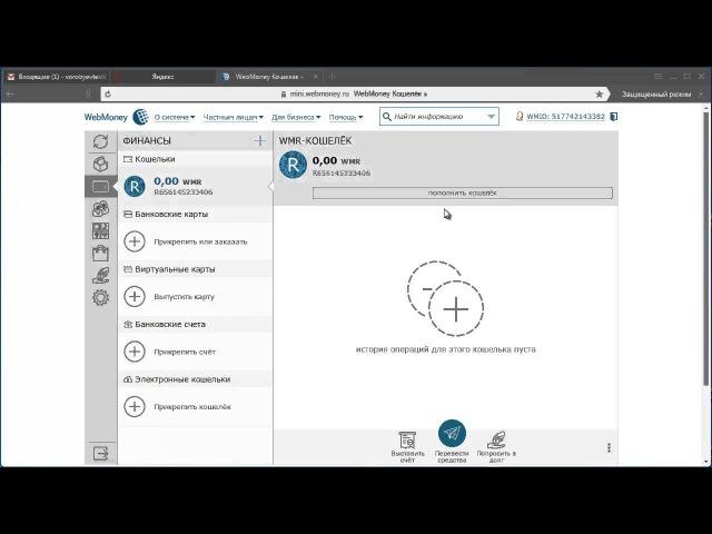 Как открыть кошелек webmoney новый интерфейс | Блог вебмастера
