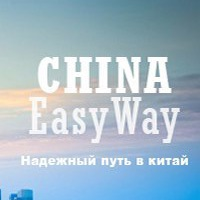 chinaeasyway
