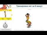 Тренировка ног за 8 минут - 1 уровень