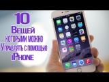 10 ВЕЩЕЙ, КОТОРЫМИ МОЖНО УПРАВЛЯТЬ С IPHONE