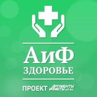 АиФ Здоровье