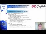 Unit 60 Герундий с предлогами в английском - English Grammar in Use intermediate