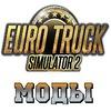 Euro Truck Simulator 2/American Truck Simulator