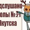 Подслушано 21 школа г.Якутска[2]