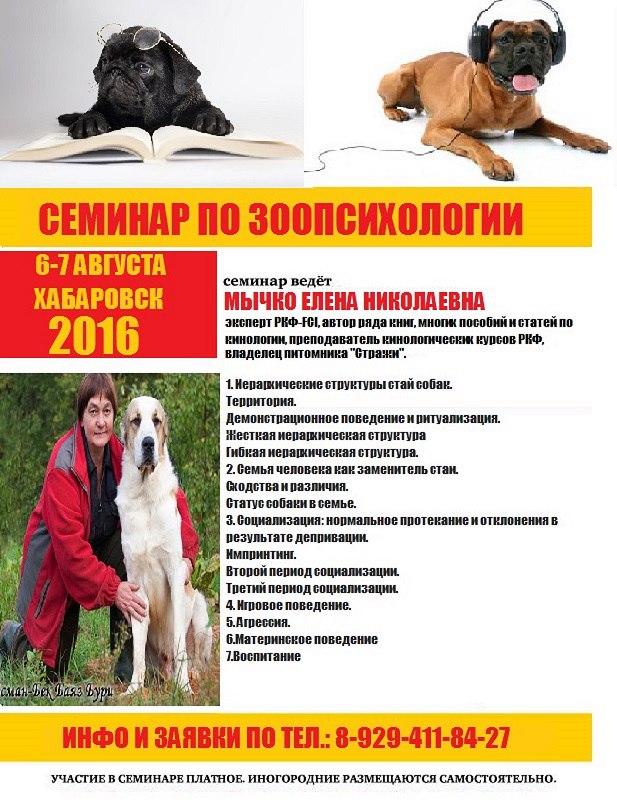 Афиша Хабаровск Впервые на ДВ!Семинар Мычко Е.Н. по зоопсихологи