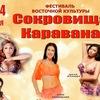 "Конкурс по восточному танцу ""СОКРОВИЩА КАРАВАНА"""