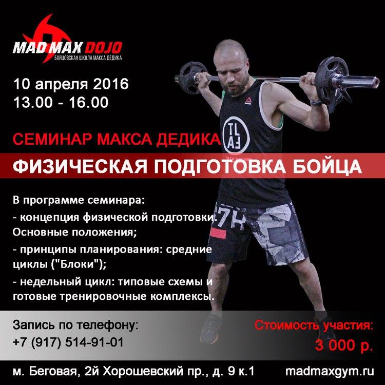 Макс Дедик семинар