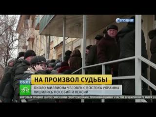 Киев лишил пособий более 600 тысяч беженцев из Донбасса