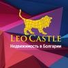 Недвижимость в Болгарии | Leo Castle