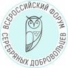 Серебряные добровольцы России