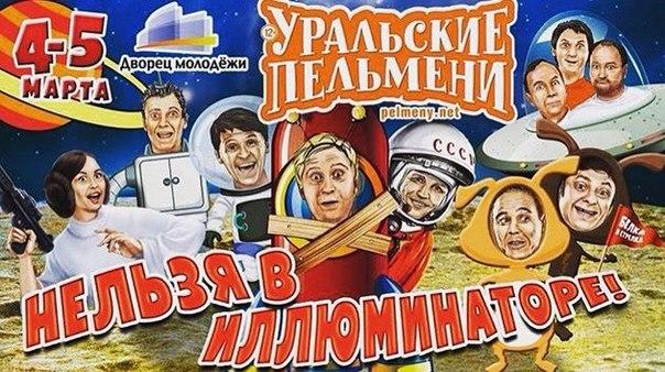 Шоу Уральские пельмени смотреть онлайн все серии