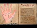 Хиромантия - холм Венеры на руке. Линии, знаки и влияние Венеры (часть 9)