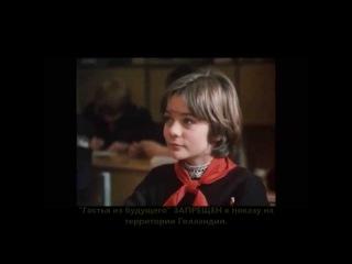 Хроника гомодиктатуры. Голландия запретила детские советские фильмы