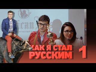 Как я стал русским - Сезон 1 Серия 1 - русская комедия HD