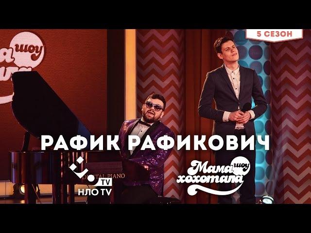 Рафик Рафикович - Шашлыки   Мамахохотала на НЛО TV