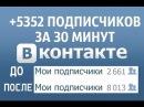 Как накрутить лайки, друзей, подписчиков, группы ВКонтакте Накрутка лайков в ВК 2017 - БЕСПЛАТНО!
