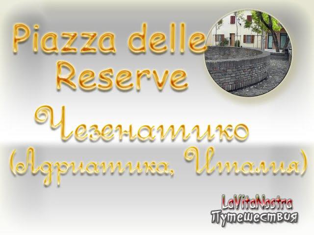 Достопримечательность Cesenatico - Piazza delle Reserve (Italy)