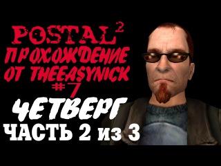 Прохождение Postal 2: Complete - #7 Четверг (Часть 2 из 3)