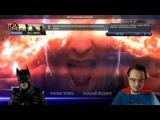 #БэтменПротивСупермена или WELOVEGAMES против ETOZHEMAD!