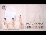Porno promotion video, China Matsuoka