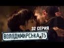 Владимирская 15 32 серия Сериал о полиции