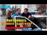 Город Грехов 64 - Как поймать пьяного водителя. Часть 2