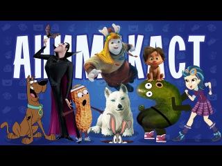 Анимакаст 07: Крепость, два кволика и Скуби-Ду