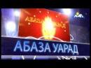 Гала-концерт Абаза - песня года 2007 - 2012. Полная версия. Абазинские и абхазские песни
