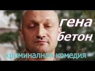 Гена Бетон 2015  Русский отличный фильм Боевик, комедия,криминал