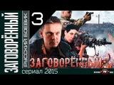 Заговорённый 2015 1- 4 серии(полная версия) мелодрамы русские