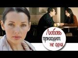 Любовь приходит не одна мелодрамы русские