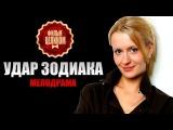 Удар Зодиака сериал 1-4 серии(полная версия) мелодрамa