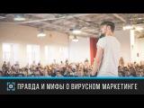 Правда и мифы о вирусном маркетинге | Александр Лапук | Prosmotr