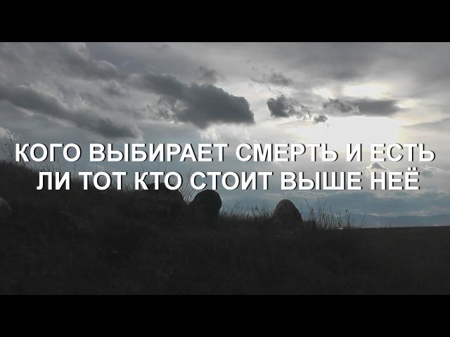 Кого выбирает смерть и есть ли тот кто стоит выше неё