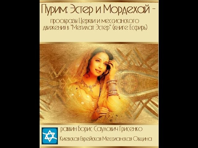 Борис Грисенко (КЕМО) - Пурим: Эстер и Мордехай - прообразы Церкви и мессианского движения