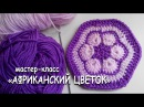 Мотив крючком Африканский цветок Подробный мастер класс Tutorial knitting crochet flower